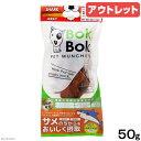 消費期限:2017年05月14日 BokBok サメジャーキー 50g ドッグフード おやつ 訳あり 関東当日便