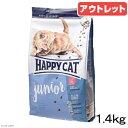 賞味期限:2017年11月10日 HAPPY CAT スプリーム ジュニア 1.4kg  訳あり 関東当日便