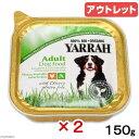 お買い得品2個セット YARRAH(ヤラー) チキンと野