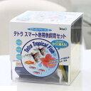 《お一人様2点限り》スマート熱帯魚飼育セット SP−17TF【関東当日便】【HLS_DU】