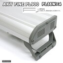 AXY FINE (アクシー ファイン) PL900 90cm水槽用照明 ライト 熱帯魚 水草 関東当日便