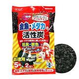金魚・メダカの活性炭 お徳用 5+2袋入 関東当日便