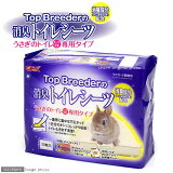GEX トップブリーダーの消臭トイレシーツ うさぎのトイレ専用タイプ 30枚入り ジェックス 関東当日便