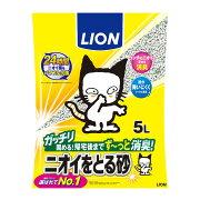 お一人様4点限り ライオン ニオイをとる砂 5L 猫砂 ベントナイト ライオン【HLS_DU】 関東当日便