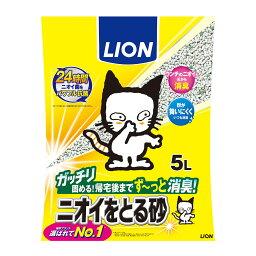 <strong>ライオン</strong> ニオイをとる砂 5L <strong>猫砂</strong> ベントナイト 固まる お一人様4点限り 関東当日便