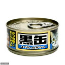 オリゴ糖配合!黒缶ミニ かつお節入りまぐろとかつお(まぐろの白身のせ) 80g 【あす楽対応_関東】