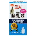 ミオ 子猫用 哺乳器(スペア乳首入) 猫用 哺乳瓶 関東当日...