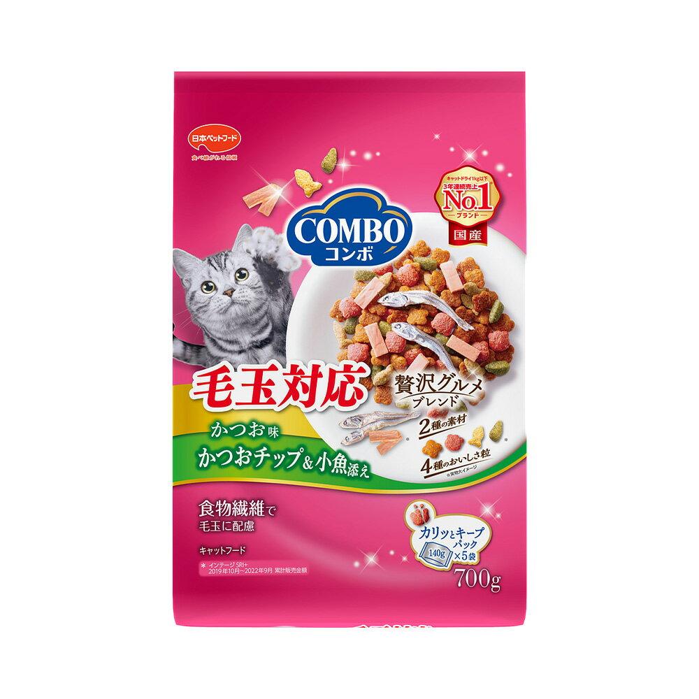コンボ 毛玉対応 かつお味・かつおチップ・小魚添え 700g キャットフード 国産 関東当日便