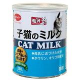 ミオ 子猫のミルク 250g 授乳期・養育期の子猫用 猫 ミルク ミオ 関東当日便