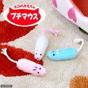 キャティーマン プチマウス(色おまかせ) 猫 猫用おもちゃ ねずみ ドギーマン 関東当日便