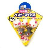 じゃれ猫 ベビーマウス 5個入 猫 猫用おもちゃ ねずみ 関東当日便