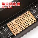防虫銅底網 NP−200 長方形型(プランター用) 関東当日便