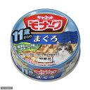 ペットライン キャネット モナーク 缶 11歳からのまぐろ 80g キャットフード キャネット 超高齢猫用 関東当日便