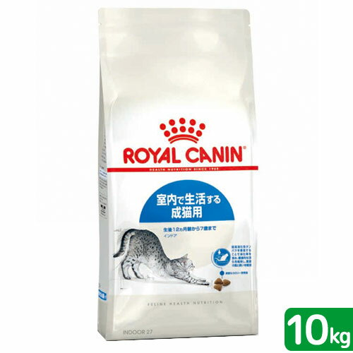 ロイヤルカナン FHN インドア 成猫用 10kg 正規品 3182550706940 お一人様5点限り ジップ付 関東当日便
