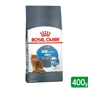 ロイヤルカナン 猫 ライト ウェイト ケア 成猫用 40
