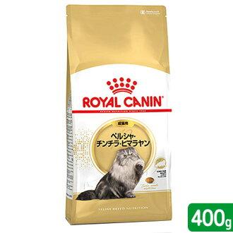 Royalcanin Cat Food Per Day