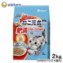 ねこ元気 肥満が気になる猫用 2.0kg キャットフード ねこ元気【HLS_DU】 関東当日便