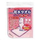 防水タオル Sサイズ 60×45cm ピンク 犬 猫用洗えるペットシーツ(防水・滑り止め加工) 関東当日便