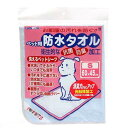 防水タオル Sサイズ 60×45cm ブルー 犬 猫用洗えるペットシーツ(防水・滑り止め加工) 関東当日便