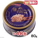箱売り 懐石zeppin缶 まぐろ白身とささみ白身 80g 1箱48缶 キャットフード 懐石 関東当日便