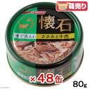 箱売り 懐石缶 まぐろ入りささみと牛肉 80g 1箱48缶 キャットフード 懐石 関東当日便