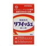 動物用医薬品 魚病薬 リフィッシュ 100g(30トン用) 金魚 寄生虫 薬 関東当日便