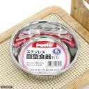 ペティオ ステンレス皿型食器 11cm 犬 猫用 関東当日便