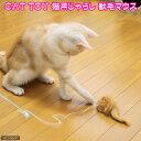 フワフワのネズミに大興奮!CAT TOY 猫用じゃらし 獣毛マウス 関東当日便
