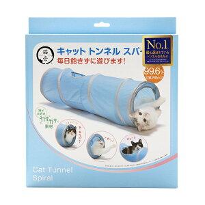猫壱 キャット トンネルスパイラル ブルー キャッ