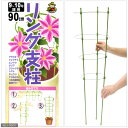 簡易梱包 リング支柱 90cm(9〜10号鉢用) 関東当日便