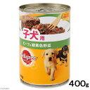 ぺディグリー 子犬用 旨みビーフ&緑黄色野菜 400g ドッグフード ぺディグリー 幼犬 仔犬 パピー 関東当日便