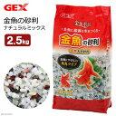 GEX 金魚の砂利 ナチュラルミックス 2.5kg ジェックス 関東当日便