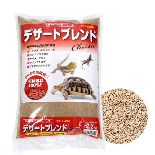 カミハタ デザートブレンド クラシック 2.2kg 爬虫類 底床 マット 敷砂(陸棲用) 関東当日便