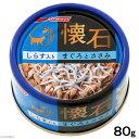 懐石缶 しらす入り まぐろとささみ 80g キャットフード 懐石 関東当日便