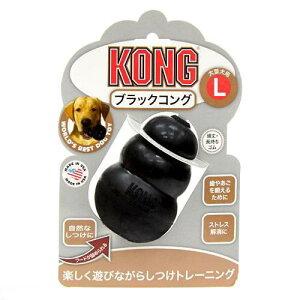 ブラックコング おもちゃ