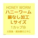 (生餌)ハニーワーム 繭なし加工 Lサイズ 1カップ分(40匹)爬虫類 両生類 大型魚 餌 エサ 北海道航空便要保温