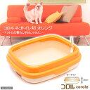 リッチェル コロル ネコトイレ 48 オレンジ 猫トイレ 猫用トイレ 関東当日便