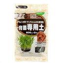 アラタ ねこ草・ワンちゃんの大麦若葉育苗専用土 600cc×3袋  ペットグラス 関東当日便