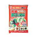 有機100% 野菜の肥料 1.8kg 関東当日便
