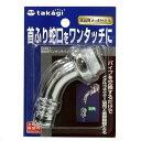 タカギ 散水栓用ワンタッチパイプ G301 関東当日便