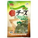 森乳 ワンラック 本物チーズ & ブロッコリー 60g 犬 おやつ ワンラック 関東当日便