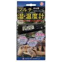 日本動物薬品 ニチドウ 爬虫類・テラリウム用 マルチ湿・温度計 関東当日便