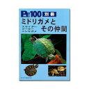 プロファイル 100別冊 ミドリガメとその仲間 関東当日便