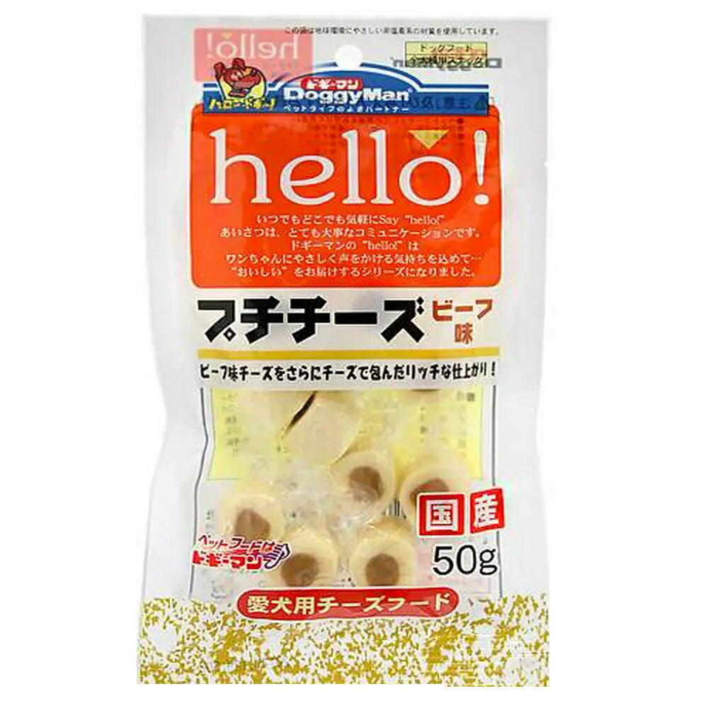 ドギーマン hello プチチーズ ビーフ味 50g 犬 おやつ チーズ 関東当日便