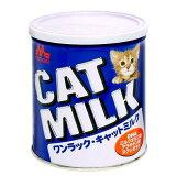 ワンラック キャットミルク 270g 哺乳期・養育期の子猫用 猫 ミルク 関東当日便