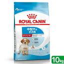 ロイヤルカナン SHN ミディアム ジュニア 子犬用 10kg 正規品 3182550778077 お一人様5点限り 関東当日便