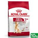 ロイヤルカナン SHN ミディアム アダルト 7+ 成犬・高齢犬用 10kg 正規品 3182550774550 お一人様5点限り 関東当日便
