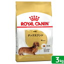 ロイヤルカナン BHN ダックスフンド 成犬用 3kg 正規品 3182550733830 5点限り