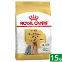 ロイヤルカナン BHN ヨークシャーテリア 成犬・高齢犬用 1.5kg 正規品 お一人様5点限り 【