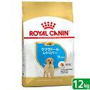 ロイヤルカナン BHN ラブラドールレトリバー 子犬用 12kg 正規品 【bhn_201603_1